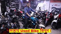 Biggest Used Bike Shop In Dhaka ?️ Yamaha/Suzuki/Tvs/Honda ? Buy Used Bike Cheap Price!!
