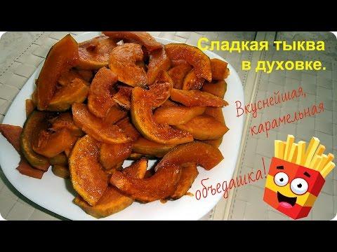 Блюда из тыквы — 167 рецептов с фото. Что приготовить из