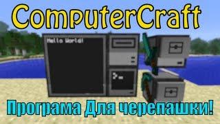 Программа для Черепашки из ComputerCraft