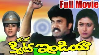 Maro Quit India Telugu Full Length Movie || DVD Rip..