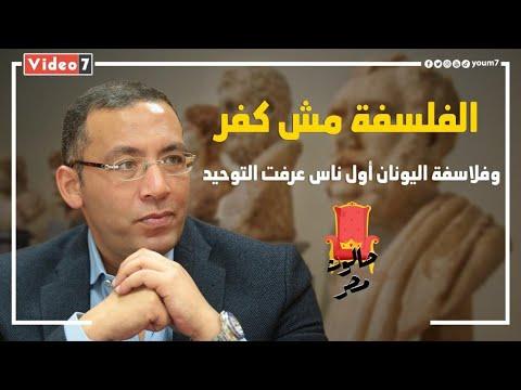 «الفلسفة مش كفر وفلاسفة اليونان أول ناس عرفوا التوحيد .. «صالون مصر-