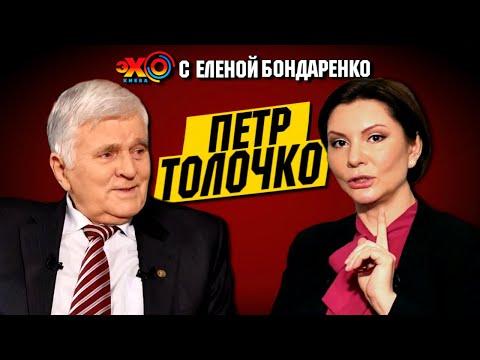 Петр Толочко: Бог был щедр и дал нам такую землю, но попалась она дуракам | Эхо с Еленой Бондаренко