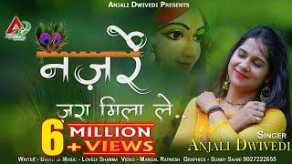 #नज़रें_ज़रा_मिला_ले, Superhit Official 2021_vedio #Nazrein_Zara_Mila le#Anjali Dwivedi....