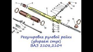 Регулировка рулевой рейки ВАЗ 2108, 2109.