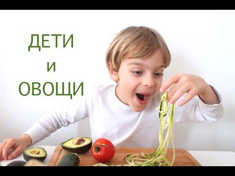 Вопрос: Как заставить ребенка есть овощи?