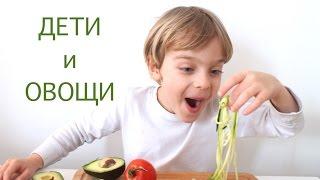 Правильное питание ребенка. Как научить #детей есть #овощи?