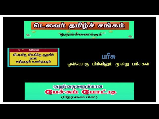[HD]குழந்தைகளுக்கான பேச்சுப்போட்டி | டெலவர் தமிழ்ச் சங்கம்