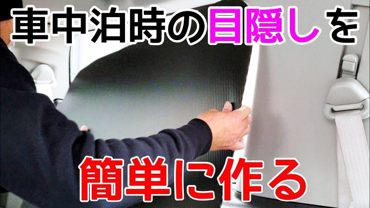 車中泊 窓の目隠しを簡単に作る Youtube バンでのキャンプ キャンピングカーライフ 車中泊