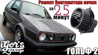 Ремонт Вентилятора печки за 25 минут Golf 2 Volkswagen VAG #гольф2