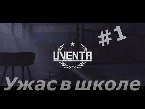 Uventa : Ужас в советской школе)