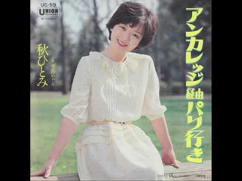 秋ひとみ / アンカレッジ経由パリ行き (1978-4)