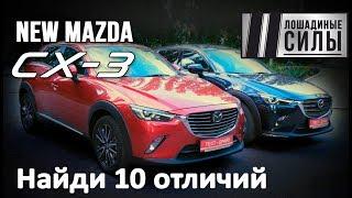 Обновленная Mazda CX3 2018 VS Mazda CX-3 2017