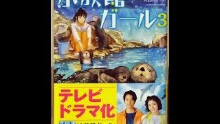 木宮条太郎「水族館ガール3」を読んで、この方たちに感想を語ってもら...