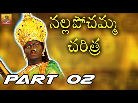 Nalla Pochamma Charitra    Telangana Devotional Movie    Part 02
