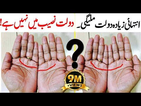 What's The Mean Of This Line In Your Palm   Hath Ki Lakeeron Ka kia Matlab Hota Hai   Hamari Awaz