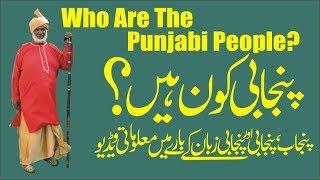 Who are the Punjabi People? | Punjab, Punjabi People and Punjabi language, Documentary in Urdu/Hindi