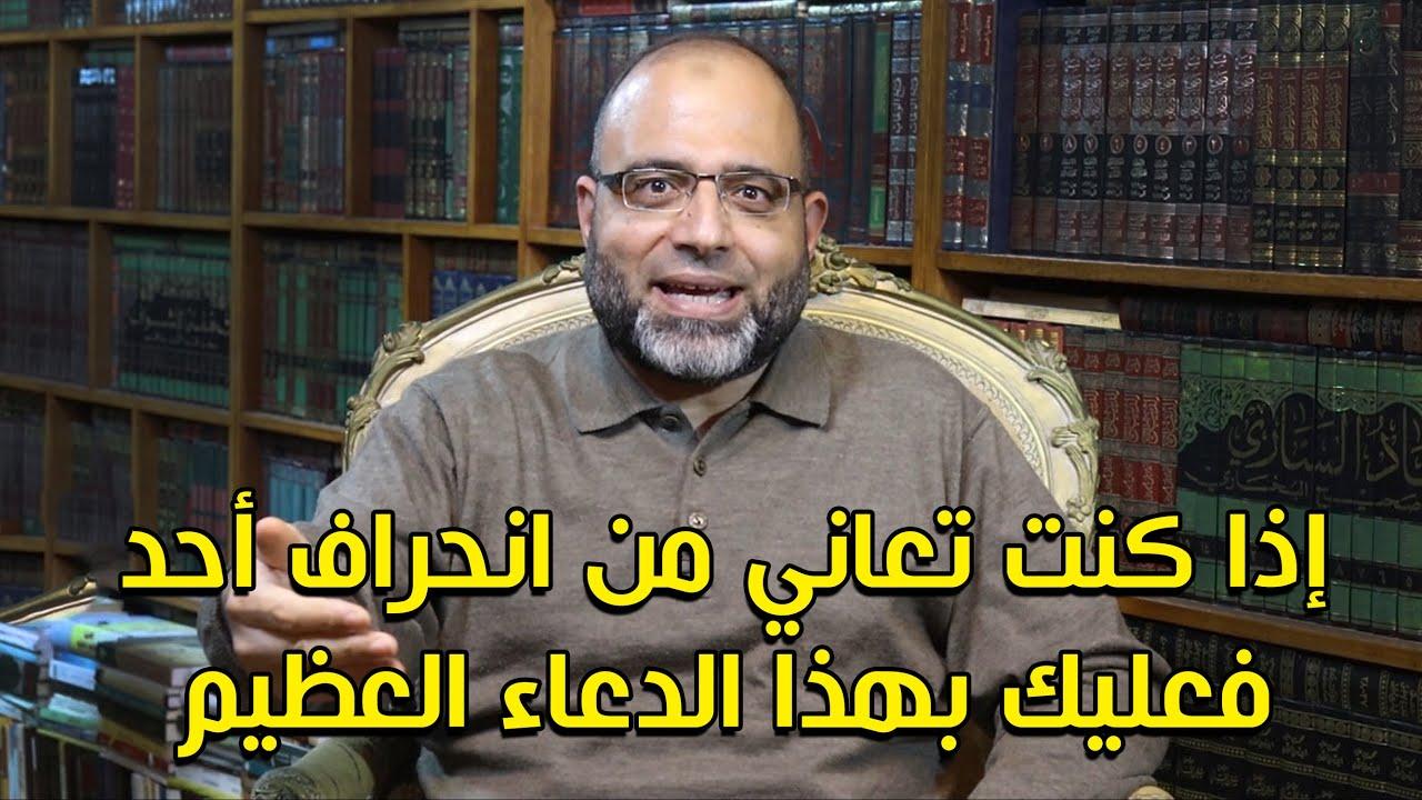 إذا كنت تعاني من انحراف أحد فعليك بهذا الدعاء العظيم | د.شهاب الدين أبو زهو