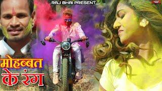Mohabbat Ke Rang !! मोहब्बत के रंग !! Raj Bhai video !! pradeep sharma