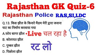Rajasthan GK-6//Rajasthan police gk//LDC mock test//RAS//SI exam//Teacher test//जरूर देखें