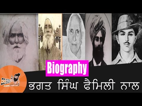 Bhagat singh | Biography | In Punjabi | Family | Mother | Father | Shaheed Bhagat Singh