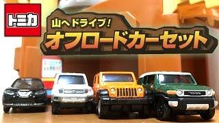 トミカ最新動画☆https://www.youtube.com/watch?v=5zk6IY9E4kY&list=PLc...