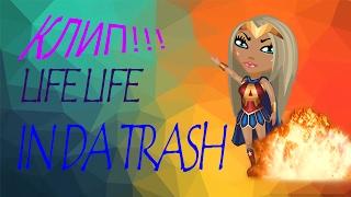 Верните мои деньги!!! I Клип I Life life in da trash I Аватария I