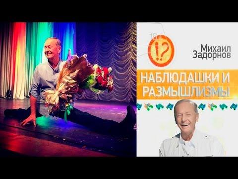 Наблюдашки и размышлизмы Концерт Михаила Задорнова