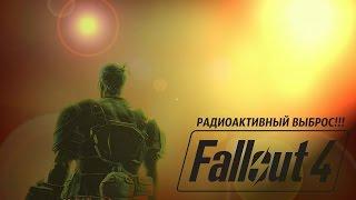 ВЫБРОС  FALLOUT 4 33