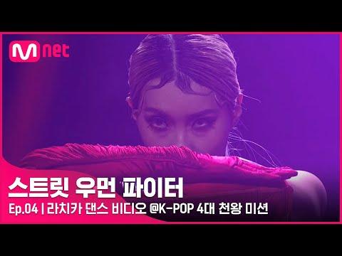 [스우파/4회] '엣지 있는 안무는 저희가 잘하죠' 라치카 댄스 비디오 @K-POP 4대 천왕 미션#스트릿우먼파이터   Mnet 210914 방송