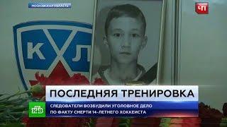 Юный хоккеист Илья Солнышкин (13л) умер после тренировки