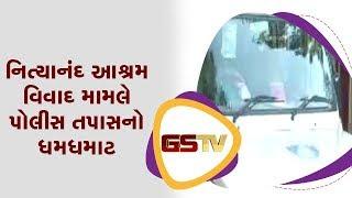 Ahmedabad : નિત્યાનંદ આશ્રમ વિવાદ મામલે પોલીસ તપાસનો ધમધમાટ | Gstv Gujarati News