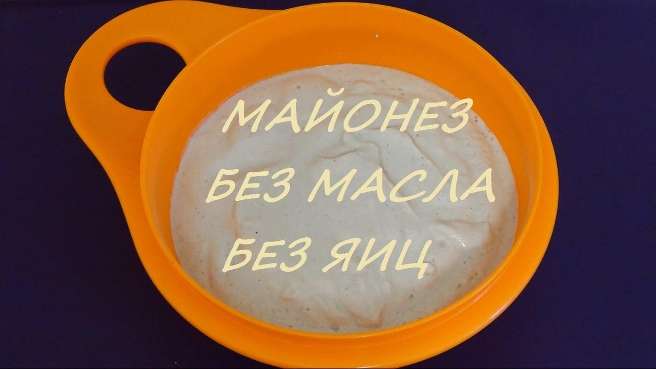 видео рецепты домашнего майонеза без яиц