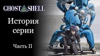 Обзор серии Ghost in the Shell (Призрак в Доспехах). Часть II - Stand Alone Complex