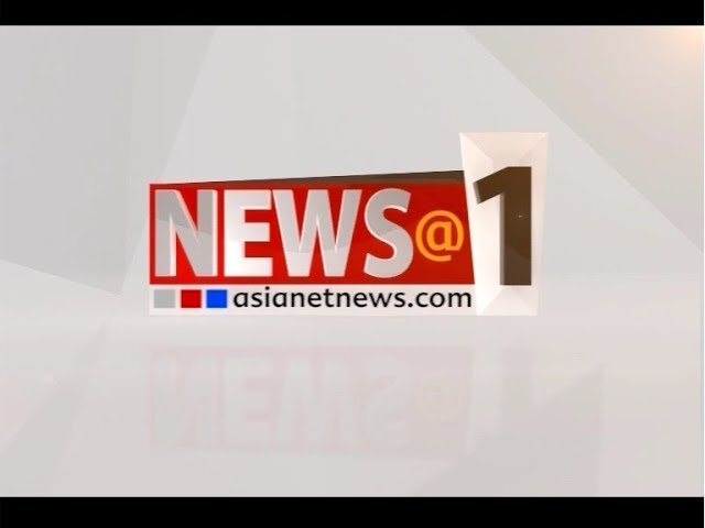 Asianet News @ 1 PM : ഒരു മണി വാര്ത്തകള് വിശദമായി 29 AUG 2018