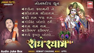 Radhe Shyam (Dhun) : Hemant Chauhan : (Audio Jukebox) : Hit Gujarati Krishna Bhajan : Soormandir
