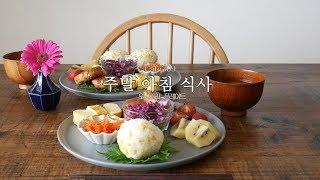 Cafe709 일본식 아침식사, 주말 아침식사 준비, 오니기리 플레이트, 일본일상
