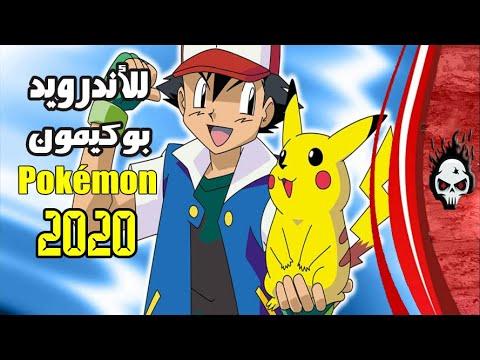 أفضل 10 ألعاب بوكيمون Pokémon للأندرويد 2020