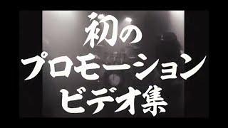 人間椅子「おどろ曼荼羅  ~ミュージックビデオ集~」ダイジェストムービー