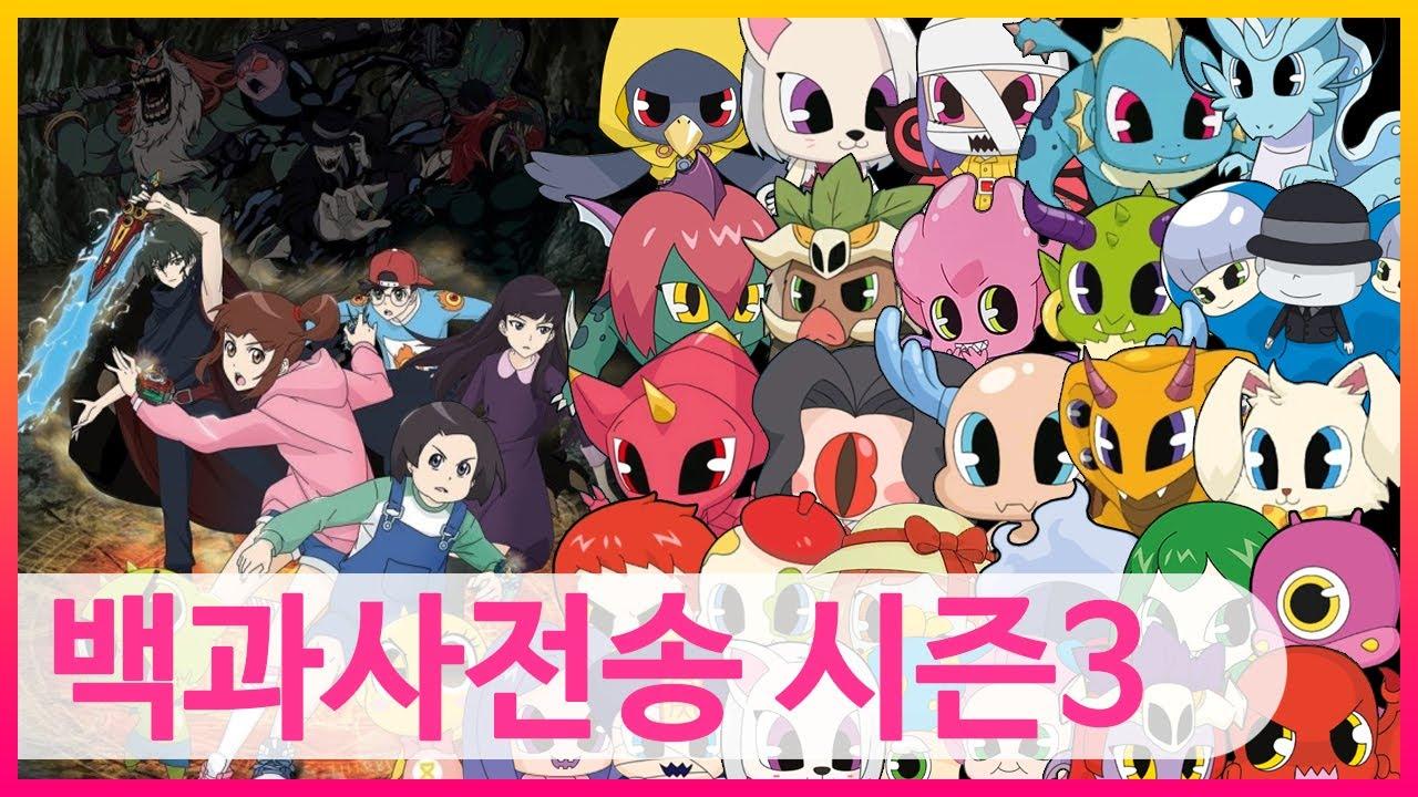 신비아파트 시즌3 백과사전송♬   신비아파트노래   6개의예언,수상한의뢰   shinbi house song season3