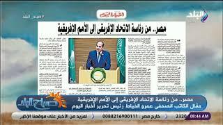 عمرو الخياط يكتب .. «مصر.. من رئاسة الاتحاد الإفريقى إلى الأمم الإفريقية»