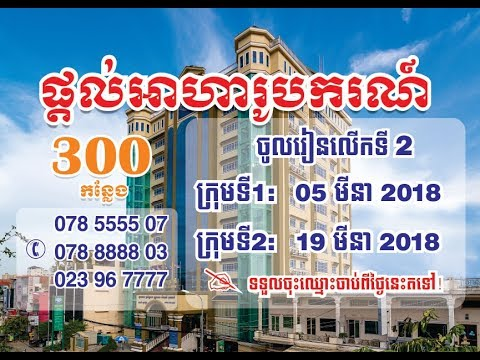 BELTEI IU - Second Intake Scholarship 2017-2018 Spot in Cambodia