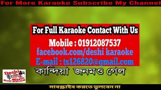 Biccheder Onole Soda Ongo Jole | Beby Najnin | Bangla Karaoke | Deshi Karaoke
