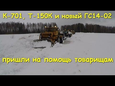 К-701, Т-150К и