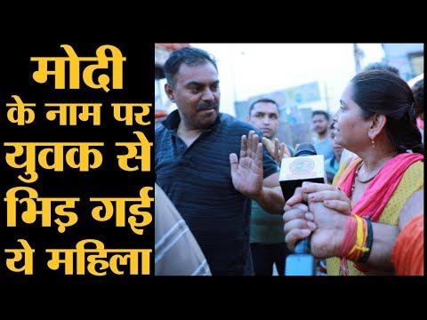 Ghaziabad में महिला ने Rahul Gandhi पर क्या रिएक्शन दिया? | Loksabha Elections 2019