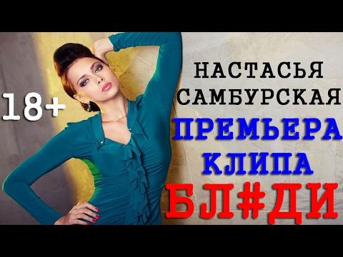 Настасья самбурская клипы видео ::