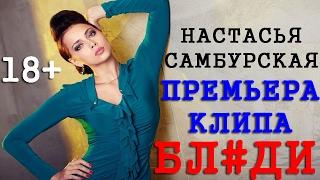 САМБУРСКАЯ / БЛЯДИ / КЛИП 18+