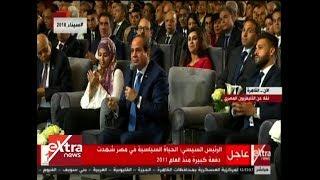 الآن| الرئيس السيسي: أوافق على جميع مقترحات الشباب بما فيها التواصل مع السلطة التنفيذية