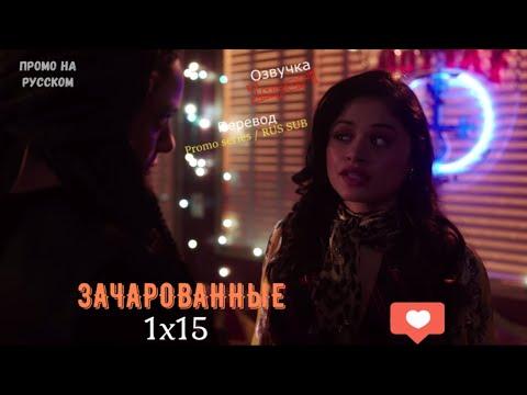 Зачарованные 1 сезон 15 серия смотреть онлайн