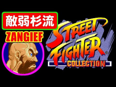 [敵弱杉] ザンギエフ(Zangief) - SUPER STREET FIGHTER II Turbo for SS/PS [良爺]