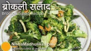 Broccoli Salad Recipe Video
